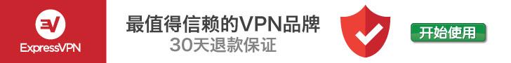 expressvnp官网注册